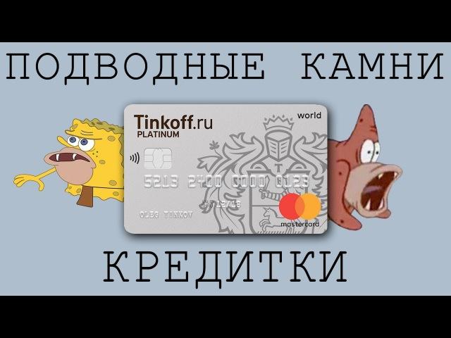 Подводные камни Tinkoff Platinum Кредитная карта Тинькофф банка