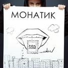 MONATIK - Прости… (GreenLeto & Sam Radeo Remix) [Radio Version]
