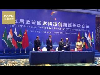 В Ханчжоу состоялась встреча министров науки, технологий и инноваций стран