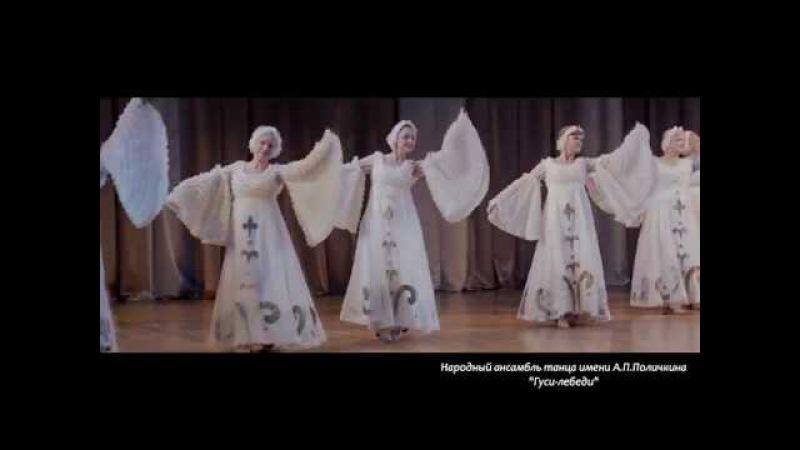 Хореографическая композиция Гуси-лебеди. Г. Екатеринбург, 31.05.2015г.
