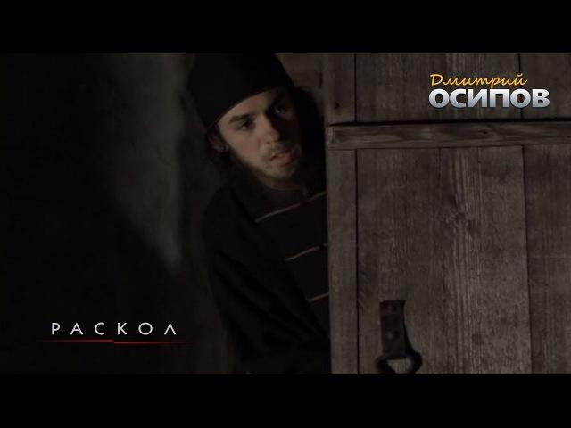 Дмитрий Осипов в сериале Раскол (2011)