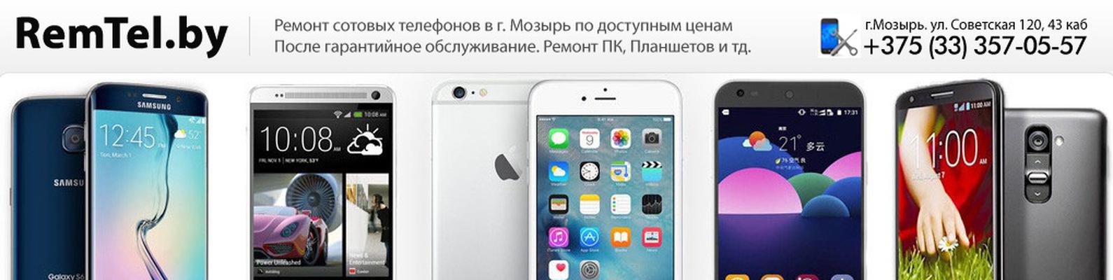 Ремонт сотовых телефонов в Мозыре.   ВКонтакте 60ff3ffa1d0