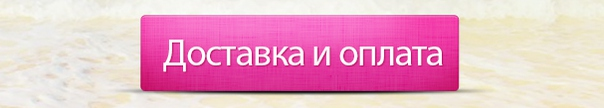 www.charmante.ru/dostavka_i_oplata