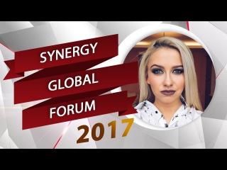 SYNERGY GLOBAL FORUM 2017. ВИП зона за 200 000 .ОБЛАЖАЛИСЬ!