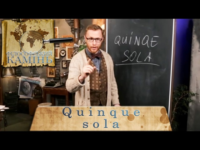 Філософський камінь Quinque sola Трейлеры