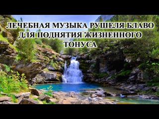 Лечебная музыка Рушеля Блаво для поднятия жизненного тонуса