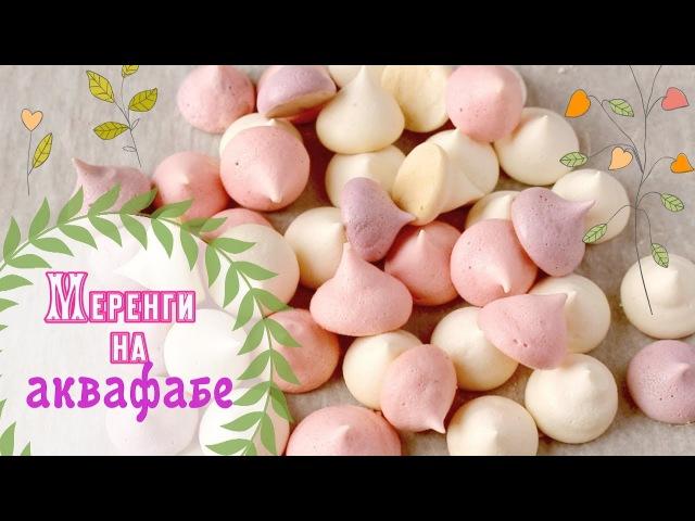 Меренги безе на Аквафабе без яиц Vegan постный рецепт