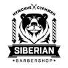 Siberian Barbershop Moscow
