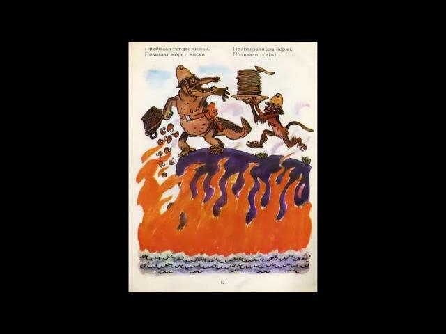Вірші для дітей про звірят 🐟🐷🐭 Плутанина 🐽🐸🐦 Корнія Чуковського українською Путаница