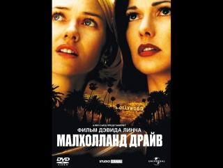 фильм Малхолланд Драйв 2001 hd лицензия