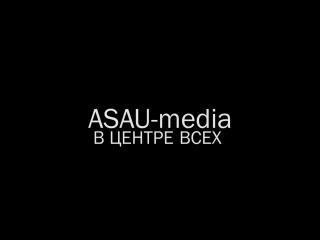 """Промо ролик """"ASAU-media""""  Алтайского государственного аграрного университета"""