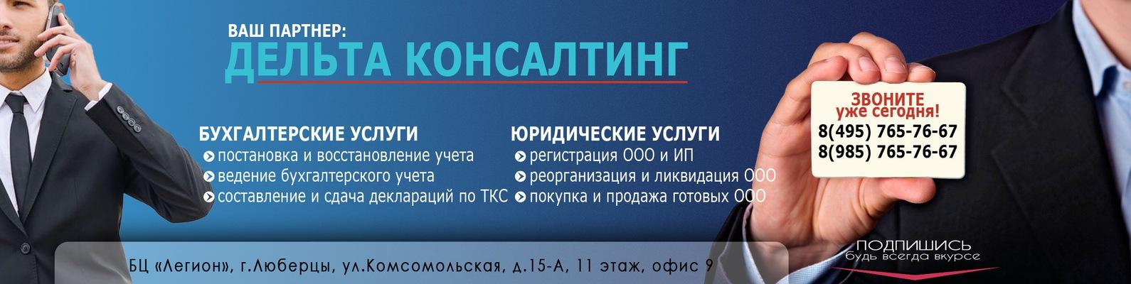 Консалтинг бухгалтерских услуг москва в помощь бухгалтеру бухгалтерская отчетность