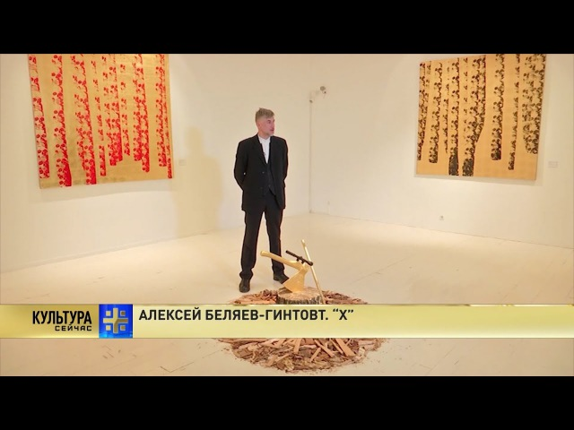 Телеафиша Алексей Беляев Гинтовт X