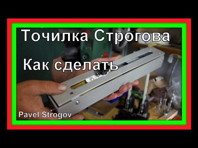 КАК СДЕЛАТЬ ТОЧИЛКУ СТРОГОВА Homemade Super sharpener for knives
