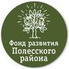 ПОЛЕССК  Фонд Развития Полесского района