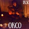 Оксо - Квартирник на Белорусской 11.02.18