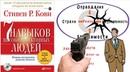 Голод Разума   Стивен Кови   7 навыков высокоэффективных людей 1