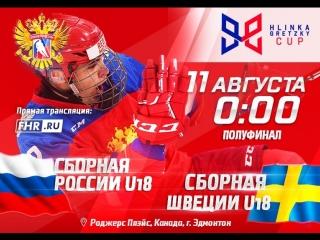 Кубок Глинки / Гретцки 2018 Россия U18 - Швеция U18