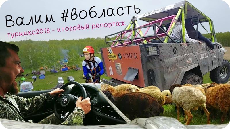 ВОБЛАСТЬ 1 3 ФИНАЛ ТурМикс в Горьковском районе стрим55