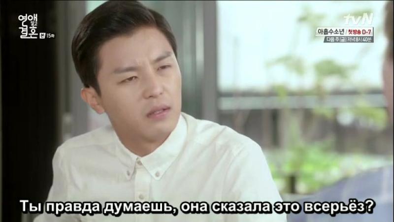[Samjogo SubS] Marriage Not Dating / Без свиданий к алтарю - 15 серия