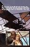Воздухоплаватель (1975)