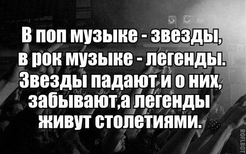 цитаты про рок в картинках русском языке его