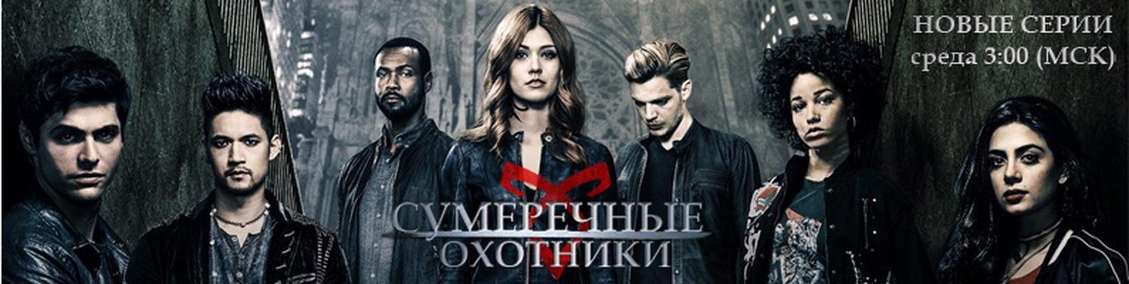 Орудия Смерти: Сумеречные Охотники | ВКонтакте