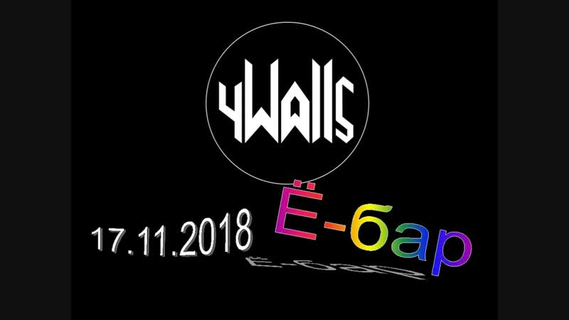 4Walls_ё-бар_17.11.18