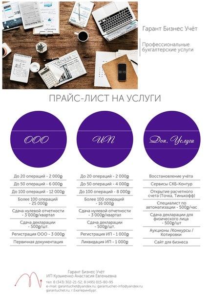 прайс бухгалтерские услуги иркутск