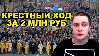 Из бюджета выделили 2 млн руб. на крестный ход. НовостиСВЕРХДЕРЖАВЫ