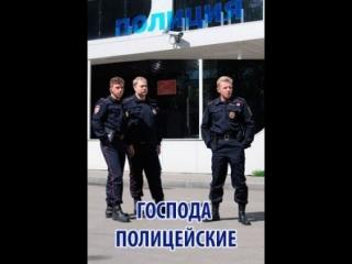 Господа полицейские 1-4 серия (2018) HD 720