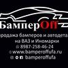 Бампер, кузовные детали  на авто Уфа. Бамперoff