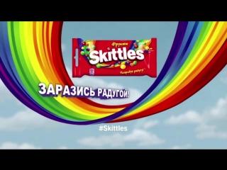 Skittles bleacher