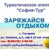 "Турагентство ""София-Тур"" г.Гагарин"