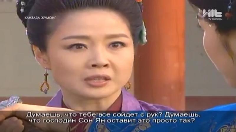 Ханзада, жумонг 54 болум