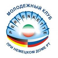 "Логотип МК ""Perlenkette"" при Немецком Доме РТ"