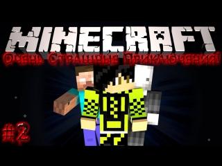Minecraft Очень Страшные Приключения! #2 - Встреча с Херобрином!