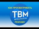 TBM 3.0 Инструкция по просмотру баннеров.