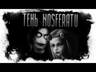 Истории на ночь - Тень NOSFERATU.
