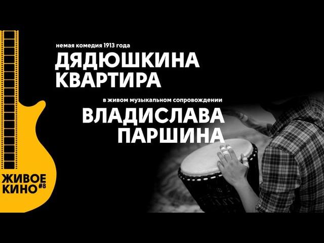 Живое кино 8: Дядюшкина квартира Владислав Паршин
