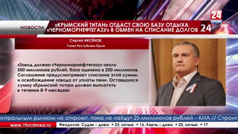 Крымский титан отдаст свою базу отдыха Черноморнефтегазу в обмен на списание долгов Базу отдыха Волна на которой проходит