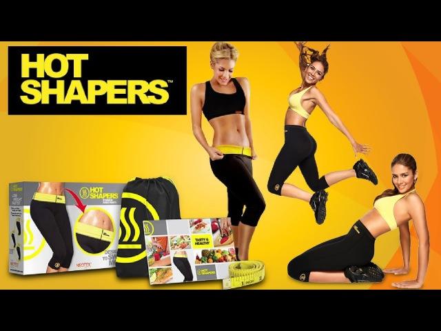 Бриджи для Похудения Hot Shapers ( Хот Шейперс ) Бриджи для Похудения купить