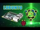 Универсальный RaspberryPi Lubuntu OS