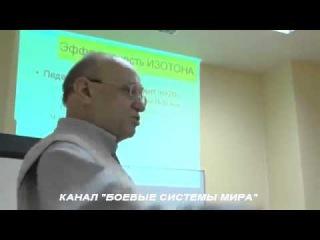 ч7-5 #Эффективность, оздоровительная система, #ИЗОТОН,  #ОФК #Селуянов