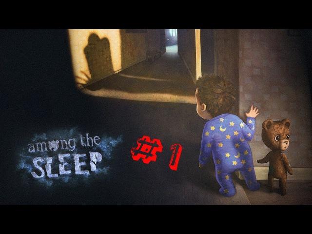 Прохождение игры Among the Sleep 1 часть День рождение Поиск мамы