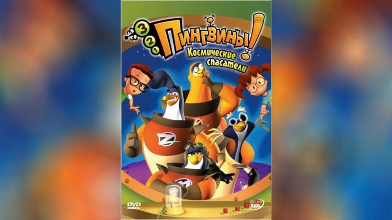 3 2 1 Пингвины 2007