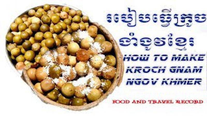 How to make Krouch Ngam Ngov Khmer Pickled Lemon Lime ក្រូចងាំងូវខ្មែរ
