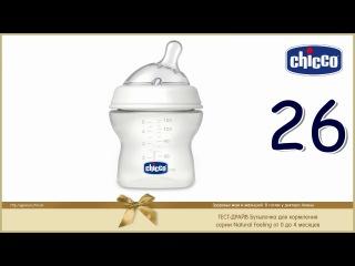 Тест драйв #26 детской бутылочки для кормления CHICCO серии Natural Feeling 0-4м