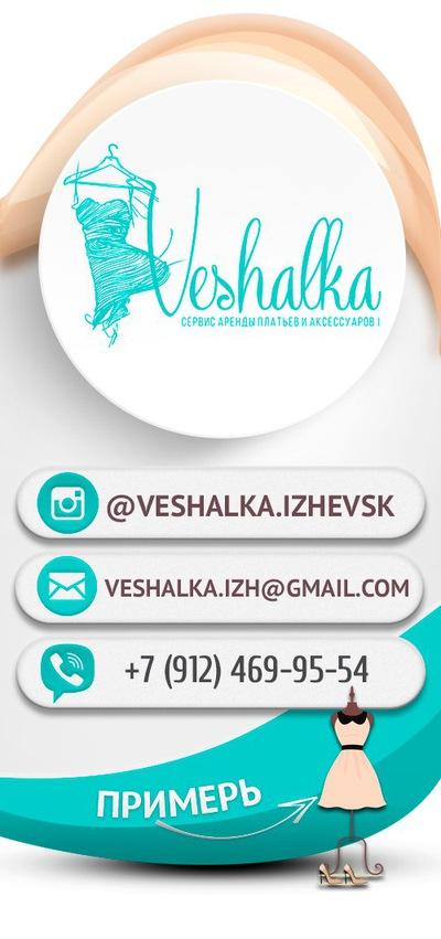 fd4525d5b07 Прокат платьев и аксессуаров Veshalka