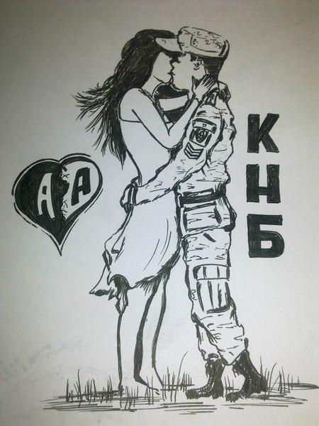Картинки солдат с девушкой карандашом